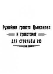 Книга Ружейная граната Дьяконова и гранатомет для стрельбы ей