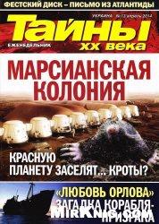 Журнал Тайны ХХ века №13 2014