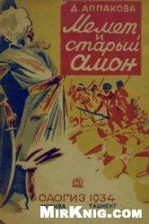 Книга Мемет и старый амон