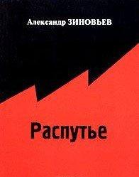 Книга Распутье