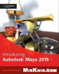 Книга Introducing Autodesk Maya 2015