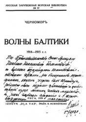 Книга Волны Балтики 1914-1915 гг. (Русская зарубежная морская библиотека № 57)
