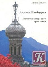 Аудиокнига Книга Русская Швейцария - Аудио