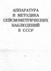 Книга Аппаратура и методика сейсмометрических наблюдений в СССР