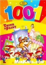 Книга Think & paint. Book 4 (Думай та розмальовуй. Книга 4)