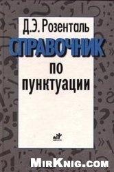 Книга Справочник по пунктуации
