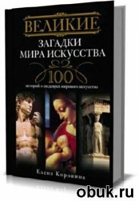 Книга Великие загадки мира искусства. 100 историй о шедеврах мирового искусства