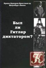Книга Был ли Гитлер диктатором?