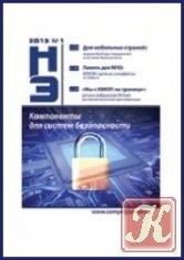 Журнал Новости электроники №1 2013