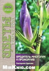 Цветы в саду и дома №4 2010