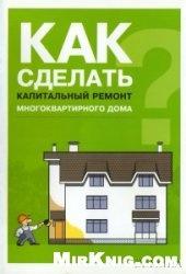 Книга Как сделать капитальный ремонт многоквартирного дома
