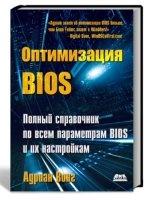 Аудиокнига Оптимизация BIOS. Полный справочник по всем параметрам BIOS и их настройкам rtf, fb2 3,96Мб