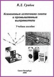 Книга Ксеноновые источники света и промышленные выпрямители