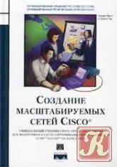 Книга Книга Создание масштабируемых сетей Cisco