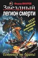 Книга Вихрев Федор - Звездный легион смерти. Пленных не брать! rtf, fb2 / rar 10,37Мб