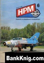 Журнал HPM №6  1995 pdf 43,4Мб