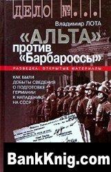 """Книга """"Альта"""" против """"Барбароссы"""" rtf 7,22Мб"""