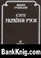 Книга Історія України-Руси chm 10,2Мб