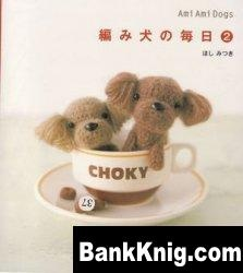 Книга Ami Ami Dogs 2 jpg 16,7Мб
