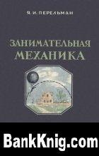 Книга Занимательная механика. Издание 5 djvu 3,87Мб
