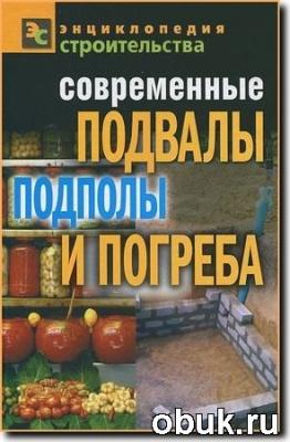 Книга Г. Серикова - Современные подвалы, подполы и погреба