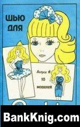Журнал Н. Ниткина. Шью для Barbie. Выпуск 4 jpeg 10Мб