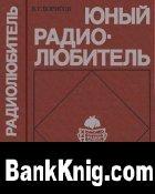 Книга Юный радиолюбитель. Издание шестое. Перераб. и доп. djvu 18Мб