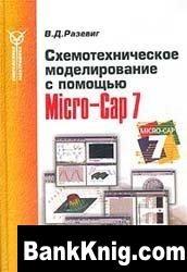 Книга Схемотехническое моделирование с помощью Micro-Cap 7 djvu  5Мб