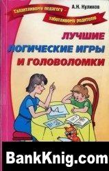 Книга Лучшие логические игры и головоломки djvu 4Мб