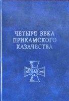 Книга Четыре века прикамского казачества pdf 24,57Мб