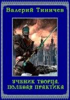 Книга Валерий Тиничев - Ученик Творца. Полевая практика rtf, fb2 / rar 10,31Мб