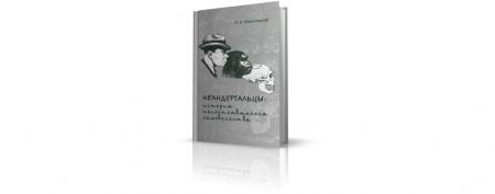 «Неандертальцы: история несостоявшегося человечества» (2010), Л. Б. Вишняцкий. Эта книга посвящена самым близким родственникам