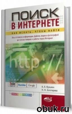 Книга Поиск в Интернете. Как искать, чтобы найти