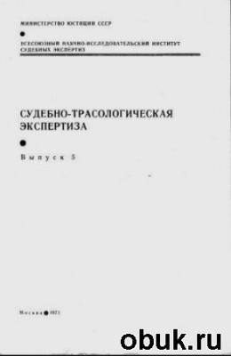 Книга Судебно-трасологическая экспертиза. Выпуск 5