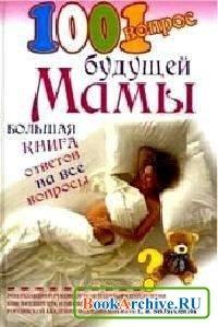 Книга 1001 вопрос будущей мамы. Большая книга ответов на все вопросы.
