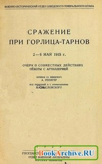 Сражение при Горлица-Тарнов 2-6 мая 1915 г.