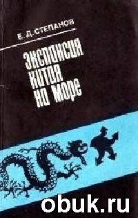 Книга Степанов Е. Д. - Экспансия Китая на море