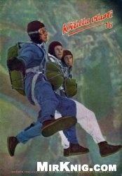 Журнал Kridla vlasti 1962-16