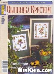 Журнал Мода и модель. Вышивка крестом. №11 2012