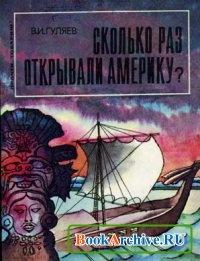 Книга Сколько раз открывали Америку?.