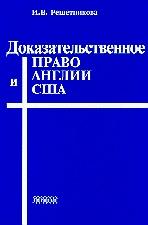 Книга Доказательственное право Англии и США