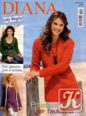 Книга Diana Lady Maglia №54  2011