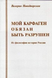 Книга Мой Карфаген обязан быть разрушен: из философии истории России