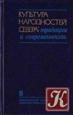 Книга Культура народностей Севера. Традиции и современность