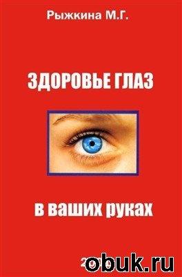 Здоровье глаз в ваших руках