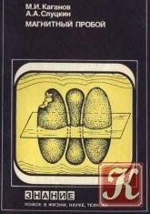 Книга Магнитный пробой