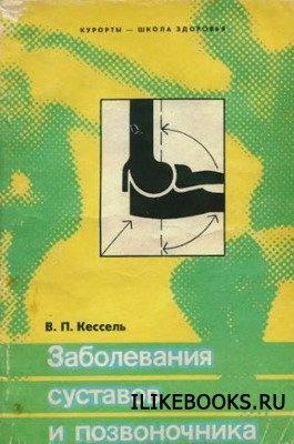 Книга Кессель В. П. - Заболевания суставов и позвоночника