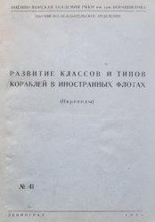 Книга Развитие классов и типов кораблей в иностранных флотах (переводы, 1938)