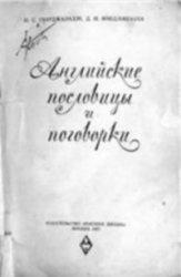 Книга Английские пословицы и поговорки