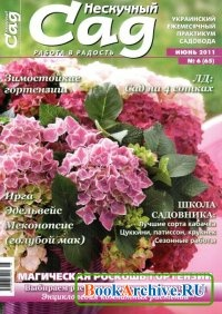 Журнал Нескучный сад №6 2011.